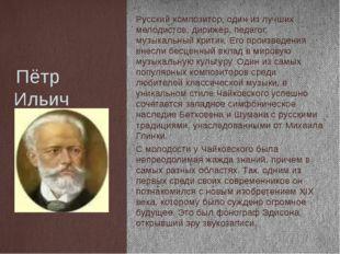 Русский композитор, один из лучших мелодистов, дирижёр, педагог, музыкальный