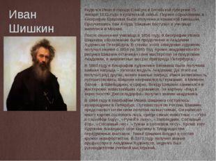 Иван Шишкин Родился Иван в городе Елабуга в Вятебской губернии 25 января 1832