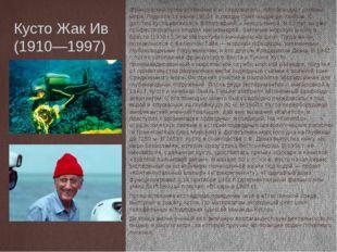 Кусто Жак Ив (1910—1997) французский путешественник и исследователь, пропаган