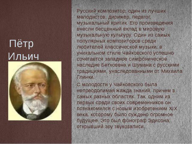 Русский композитор, один из лучших мелодистов, дирижёр, педагог, музыкальный...