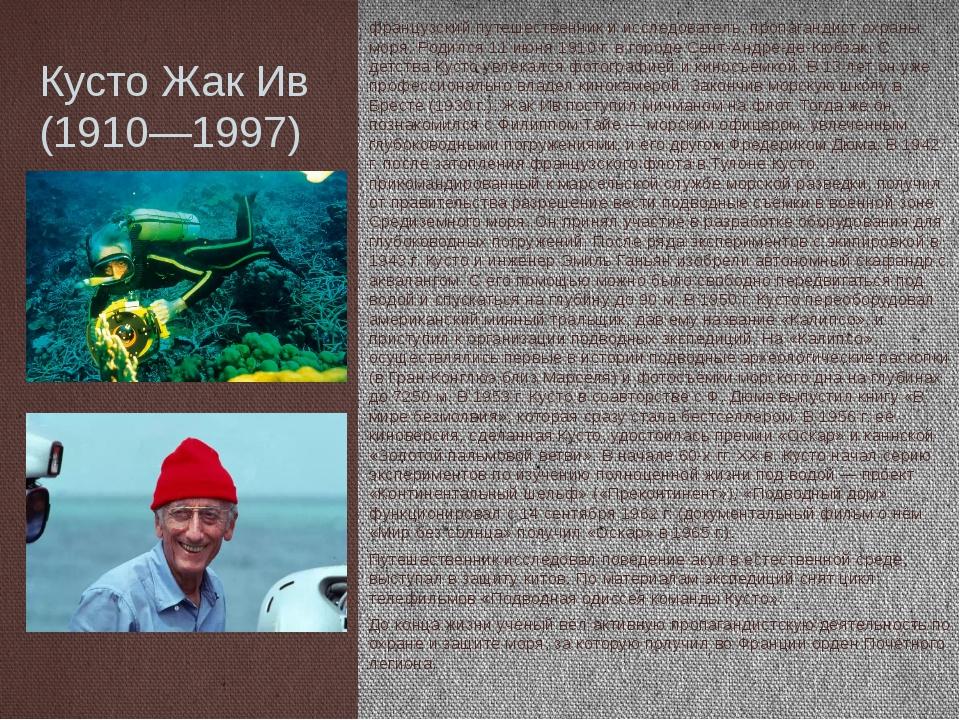 Кусто Жак Ив (1910—1997) французский путешественник и исследователь, пропаган...