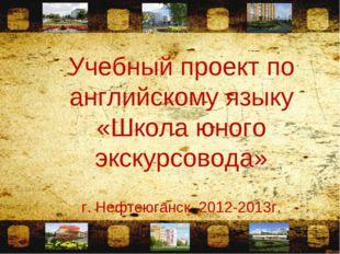 Учебный проект по английскому языку «Школа юного экскурсовода» г. Нефтеюганск