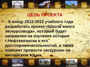 ЦЕЛЬ ПРОЕКТА К концу 2012-2013 учебного года разработать проект «Школа юного