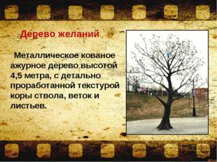 Дерево желаний Металлическое кованое ажурное дерево высотой 4,5 метра, с дет