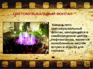 ЦВЕТОМУЗЫКАЛЬНЫЙ ФОНТАН Каждое лето цветомузыкальный фонтан, находящийся в си
