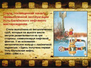 Стела, посвященная началу промышленной эксплуатации Усть-Балыкского нефтяного