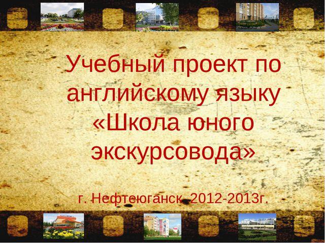 Учебный проект по английскому языку «Школа юного экскурсовода» г. Нефтеюганск...