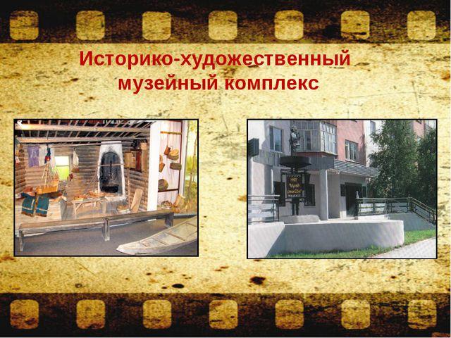 Историко-художественный музейный комплекс