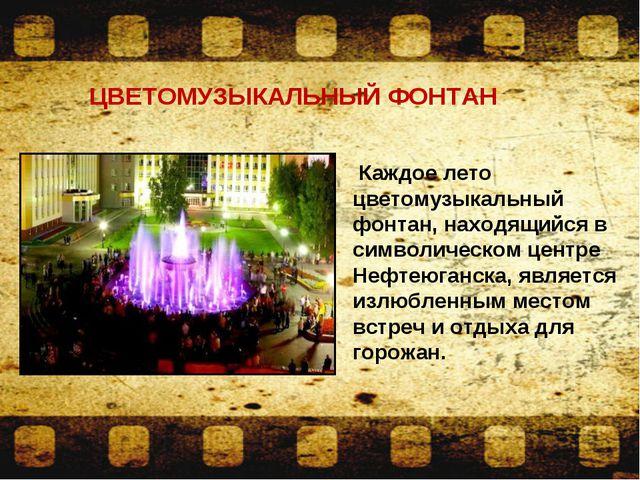 ЦВЕТОМУЗЫКАЛЬНЫЙ ФОНТАН Каждое лето цветомузыкальный фонтан, находящийся в си...