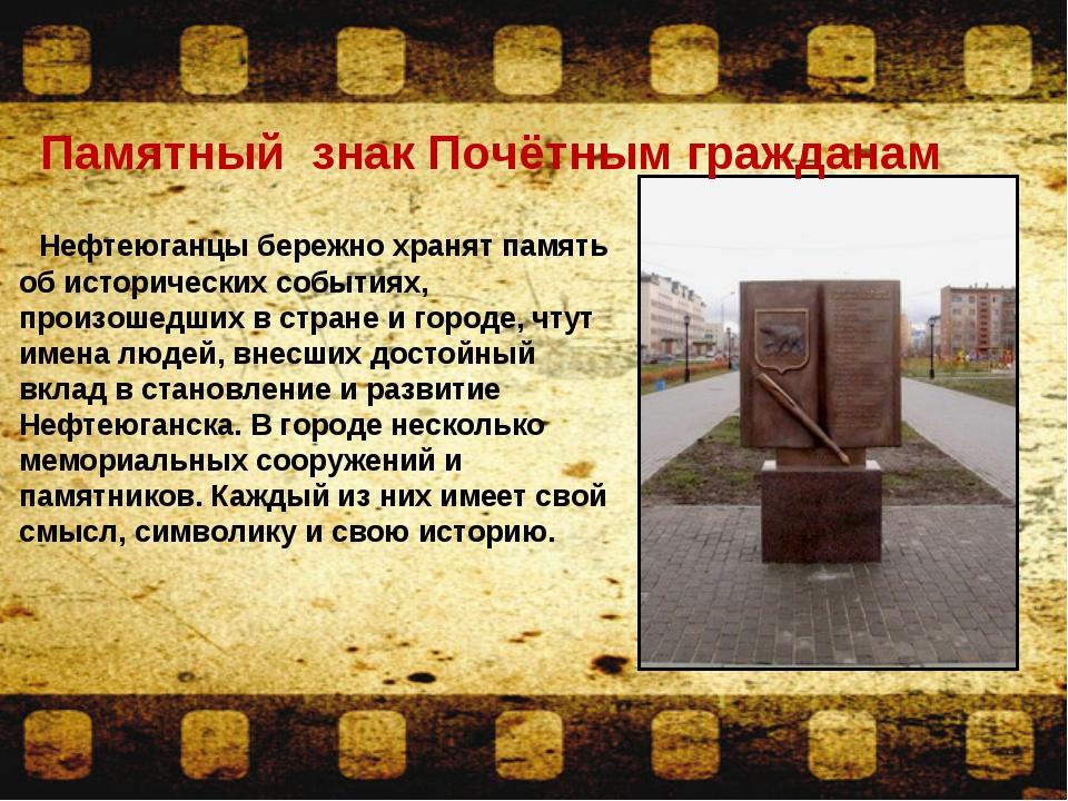 Нефтеюганцы бережно хранят память об исторических событиях, произошедших в с...
