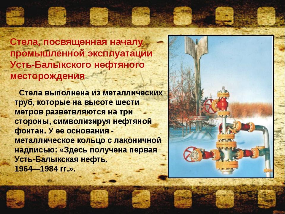 Стела, посвященная началу промышленной эксплуатации Усть-Балыкского нефтяного...