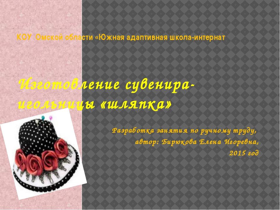 КОУ Омской области «Южная адаптивная школа-интернат Изготовление сувенира- иг...