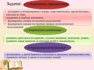 Задачи: расширять и активизировать словарь существительных, прилагательных, г