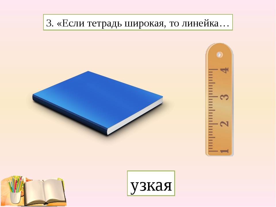 3. «Если тетрадь широкая, то линейка… узкая