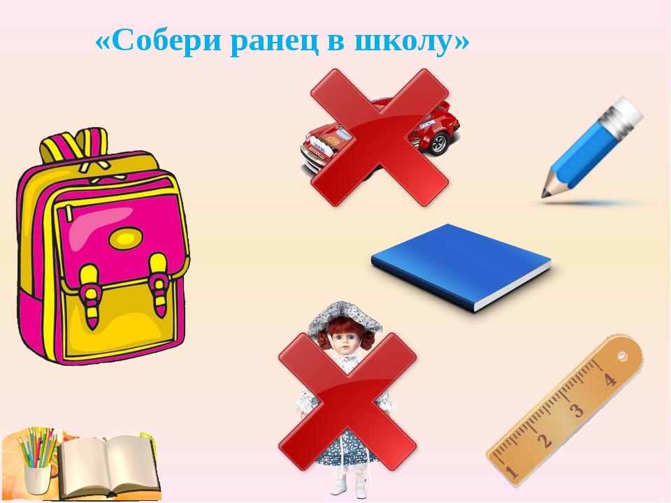 «Собери ранец в школу»