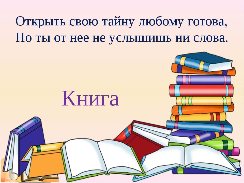 Открыть свою тайну любому готова, Но ты от нее не услышишь ни слова. Книга