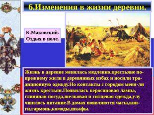 Жизнь в деревне менялась медленно.крестьяне по-прежнему жили в деревянных изб