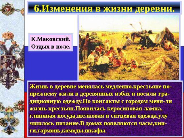 Жизнь в деревне менялась медленно.крестьяне по-прежнему жили в деревянных изб...