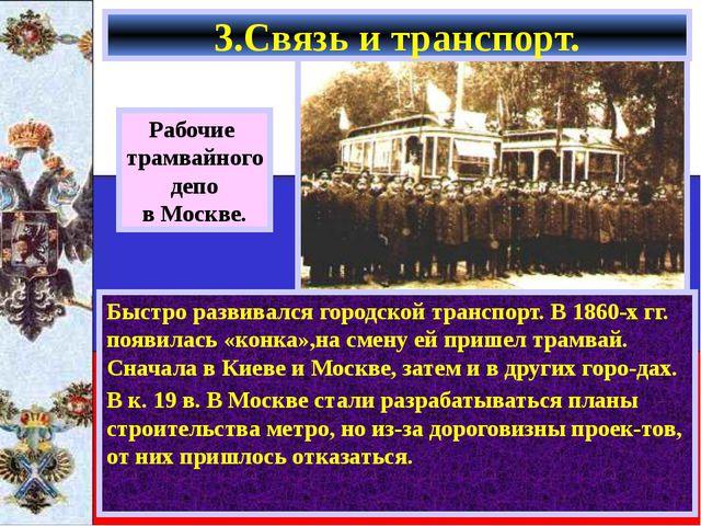 Быстро развивался городской транспорт. В 1860-х гг. появилась «конка»,на смен...