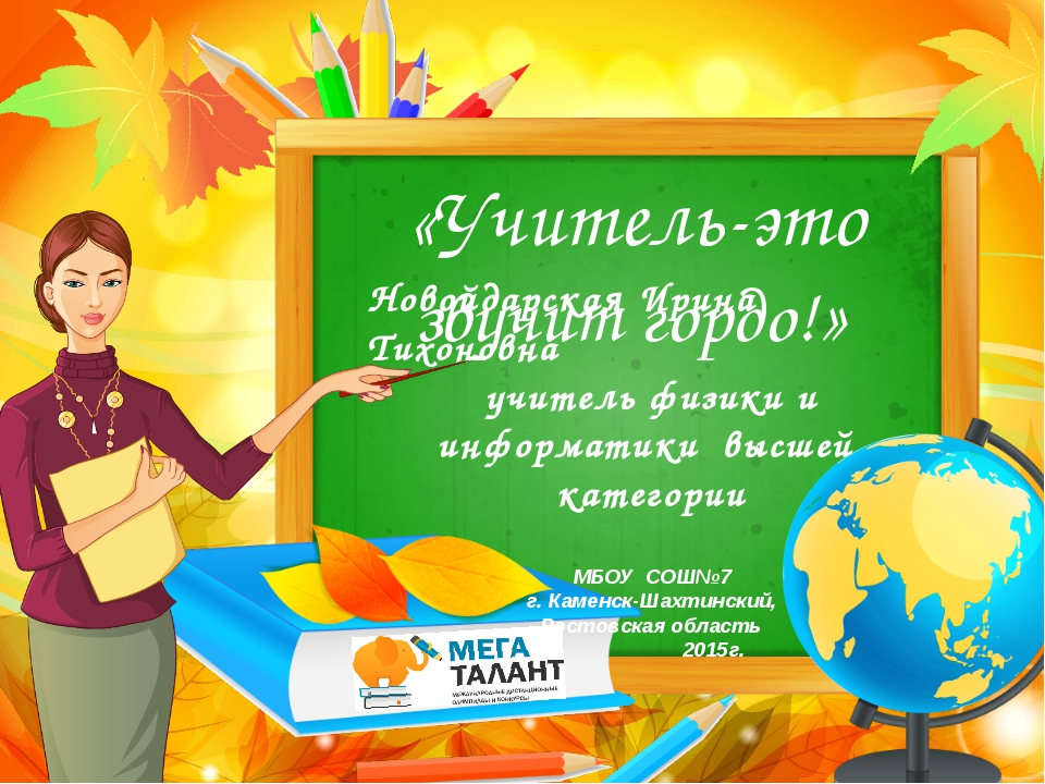 «Учитель-это звучит гордо!» Новойдарская Ирина Тихоновна учитель физики и ин...