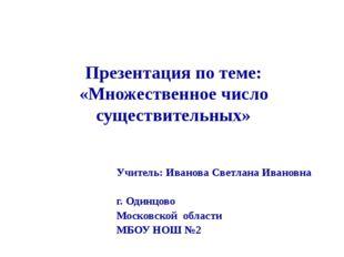 Презентация по теме: «Множественное число существительных» Учитель:Иванова С