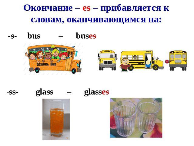 Окончание – es – прибавляется к словам, оканчивающимся на: -s-bus –buse...