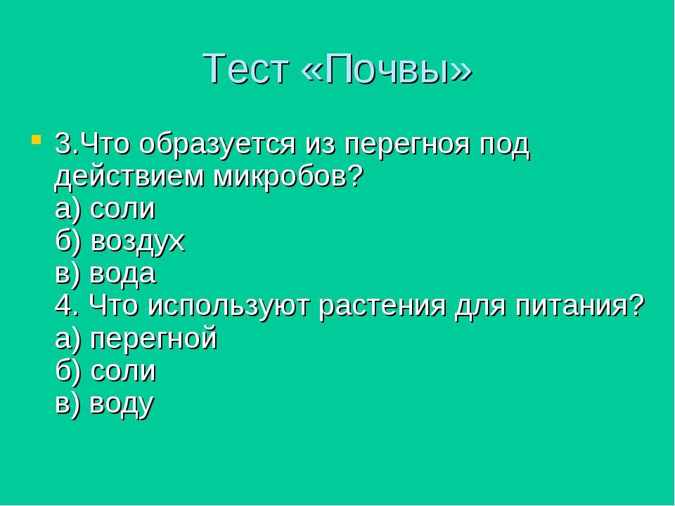 Тест «Почвы» 3.Что образуется из перегноя под действием микробов? а) соли б)...