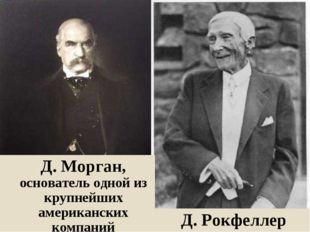Д. Рокфеллер Д. Морган, основатель одной из крупнейших американских компаний