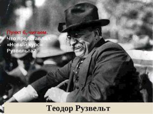Теодор Рузвельт Пункт 6, читаем. Что представлял «Новый курс» Рузвельта?