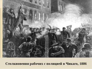 Столкновения рабочих с полицией в Чикаго, 1886