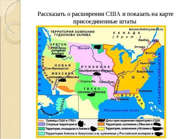 Рассказать о расширении США и показать на карте присоединенные штаты