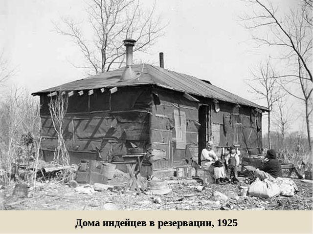 Дома индейцев в резервации, 1925