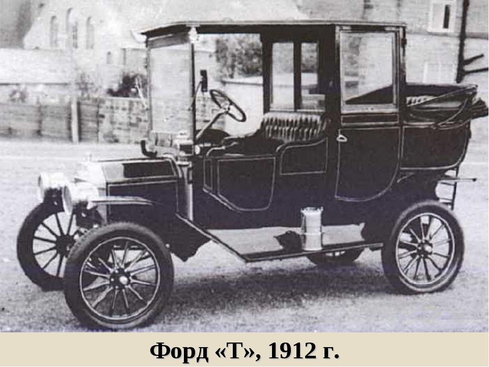 Форд «Т», 1912 г.