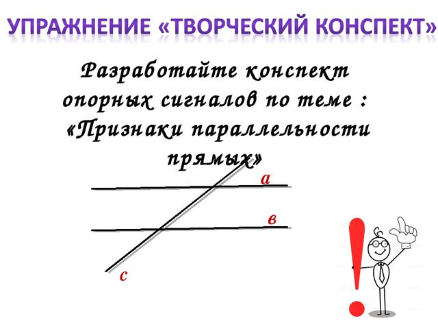 Разработайте конспект опорных сигналов по теме : «Признаки параллельности пря...