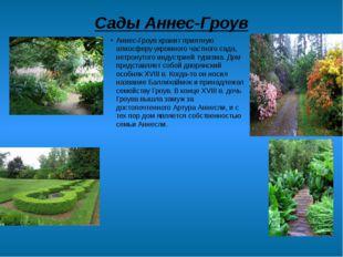 Сады Аннес-Гроув Аннес-Гроув хранит приятную атмосферу укромного частного сад