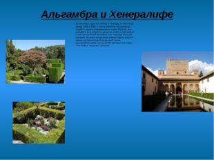 Альгамбра и Хенералифе Знаменитые сады Альгамбры в Гранаде, построенные между