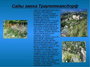 Сады замка Трауттмансдорф Одно из замечательных мест, которые нам удалось пос