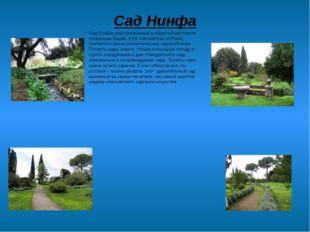Сад Нинфа Сад Нинфа, расположенный в гористой местности провинции Лацио, в 60