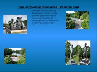 Парк скульптур Вигеланда - Фрогнер-парк Уникальный парк скульптур в Осло - де
