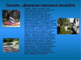 Лазинки - Дворцово-парковый ансамбль Лазинки – значит купальни, а этот старин