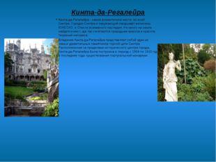 Кинта-да-Регалейра Кинта-да-Регалейра - самое романтичное место во всей Синт