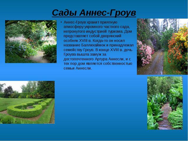 Сады Аннес-Гроув Аннес-Гроув хранит приятную атмосферу укромного частного сад...