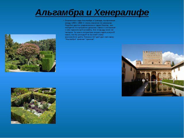 Альгамбра и Хенералифе Знаменитые сады Альгамбры в Гранаде, построенные между...