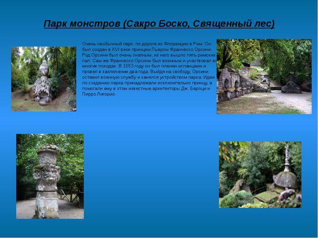 Парк монстров (Сакро Боско, Священный лес) Очень необычныйпарк по дороге из...