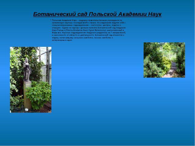 Ботанический сад Польской Академии Наук Польская Академия Наук - ведущее пра...