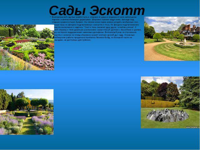 Сады Эскотт Викторианский сад был разбит чуть в стороне от дома и отделен от...