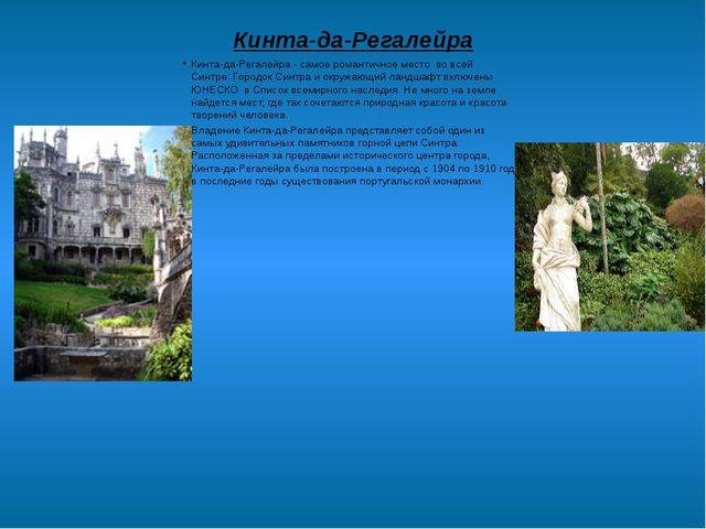 Кинта-да-Регалейра Кинта-да-Регалейра - самое романтичное место во всей Синт...