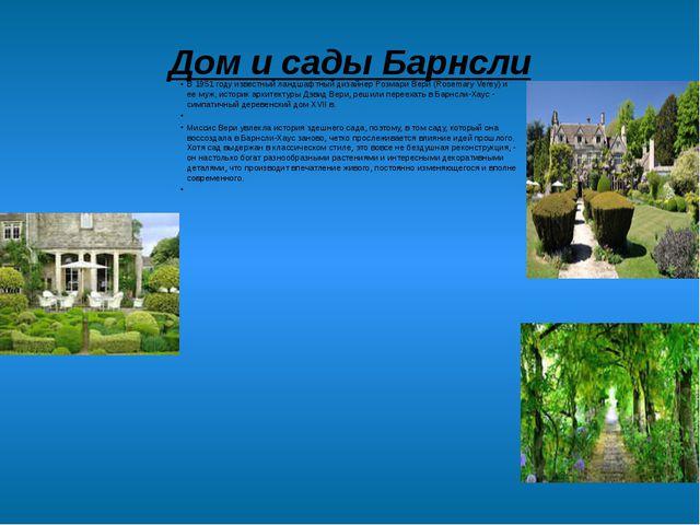 Дом и сады Барнсли В 1951 году известный ландшафтный дизайнер Розмари Вери (R...