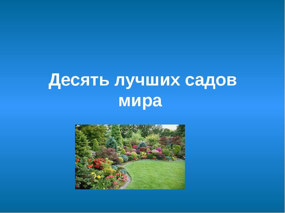 Десять лучших садов мира