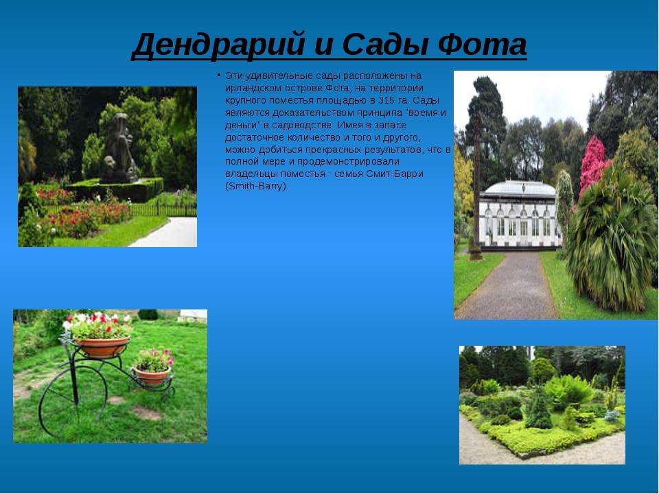 Дендрарий и Сады Фота Эти удивительные сады расположены на ирландском острове...
